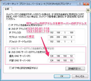 DNSサーバー変更に伴う、IPアドレスの変更について