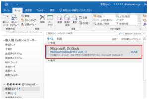 Outlookメール設定変更方法