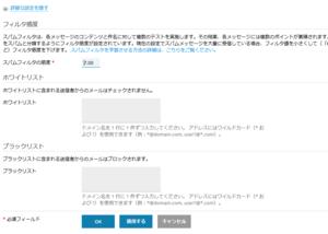 スパムメールフィルターの設定方法