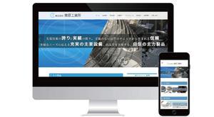 【制作事例】株式会社東原工業所 様