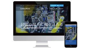 【制作事例】名古屋技研工業株式会社 様