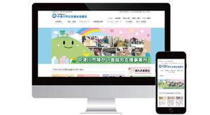 【制作事例】社会福祉法人 中津川市社会福祉協議会 様
