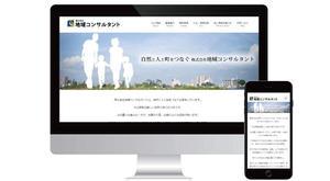 【制作事例】株式会社地域コンサルタント 様