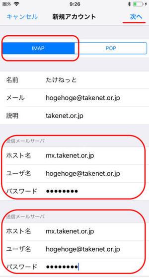 iOS (iPhone、Pad)でのメールの設定方法