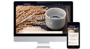 【制作事例】 山内酒造株式会社 様