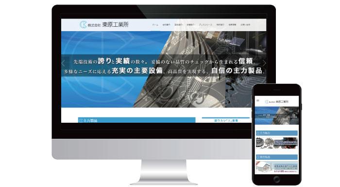 東原工業所.jpg