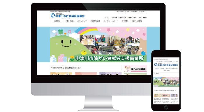 中津川市社会福祉協議会.jpg