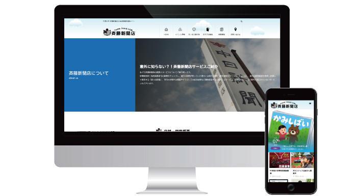 斉藤新聞店