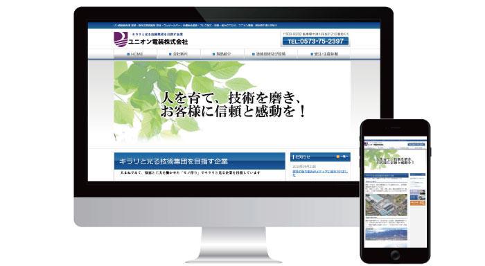 ユニオン電装株式会社.jpg