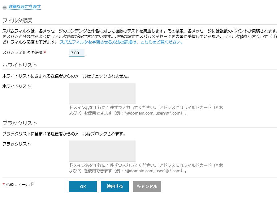 http://www.takenet.or.jp/take-net/images/spamfilter_04.png
